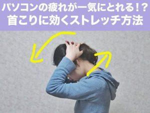 疲れが一気にとれる!首こりに効くストレッチ方法(おまけ付き)