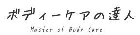 ボディーケアの達人 l 女性の健康・美容ケアの総合情報サイト